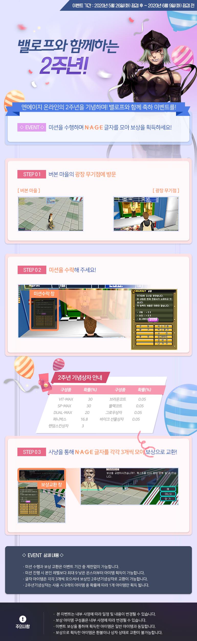 엔에이지 온라인 2주년 기념 이벤트!