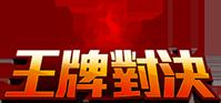 Lost Saga Logo