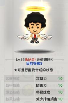 天使翅膀K
