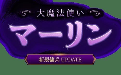 title - アトランティカ 大魔法使い マーリン UPDATE!