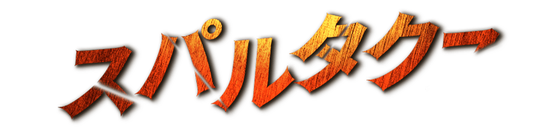 title スパルタクス