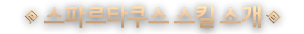 스파르타쿠스 스킬 소개