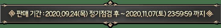 판매기간: 2020.00.00(목) 정기점검 후 ~ 2020.00.00 23:59 까지