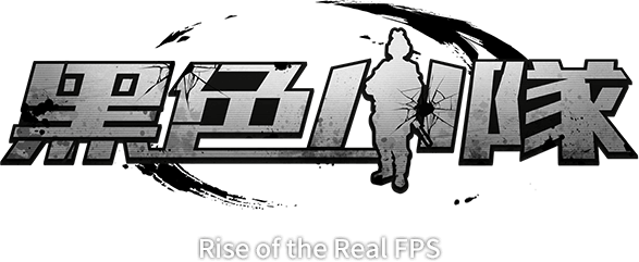 黑色小隊 Rise of the Real FPS
