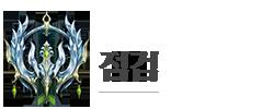 점검 타이틀