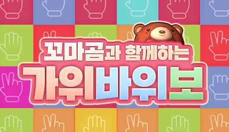 꼬마곰과 함께하는 가위바위보(종료)